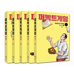 퍼펙트게임 시즌 2 애장판 세트 (전5권/시즌2완결)