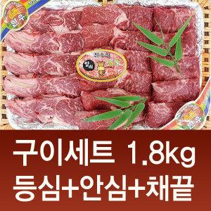 한우구이세트-1.8kg/한우갈비세트-3kg/한우선물세트