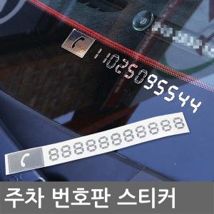 주차번호판 주차스티커 자동차전화번호 폰넘버스티커