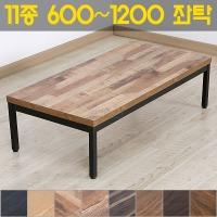 GT700 심플한 블랙스틸 좌식테이블/밥상/2인 4인식탁