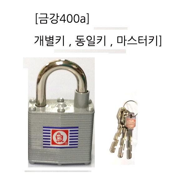 금강400a 개별키 동일키 마스터키 금강열쇠 자물쇠