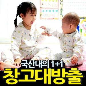 1+1 유아동내의/유아내의/유아내복/아동내의/아동내복