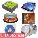 엔츠몰 CD케이스모음/DVD케이스/CD지갑/CD보관함/공CD