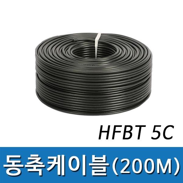 통신케이블 안테나선 동축 케이블 HFBT 5C (200M)