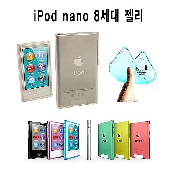 (보호필름증정) 나노 8세대 케이스/나노8케이스