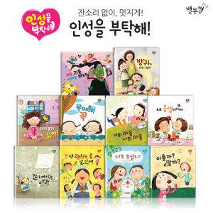 별똥별  인성을 부탁해(전10권+CD1장+워크북+고민노트)