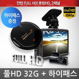 FUll HD 2채널 LCD 32G 블랙박스 사은품 하이패스증정