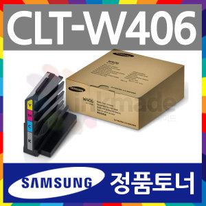 폐토너통 CLT-W406 CLP-360 CLX-3300 SL-C462 C412 W