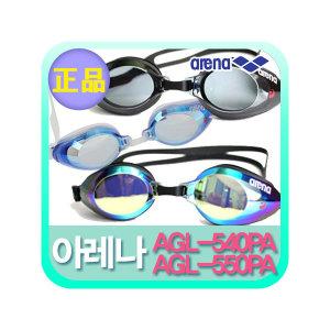 일본 직수입 아레나 정품수경 AGL-540PA/AGL-550PA