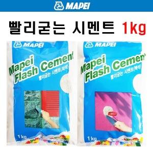 마페이 빨리굳는 시멘트/10분강력경화/급속/보수 헨켈