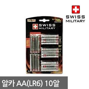 스위스 밀리터리 알카라인 AA 건전지 10알 1팩 LR6