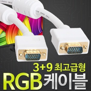 RGB케이블 1M~15M/20M/30미터/모니터 케이블/DSUB/VGA
