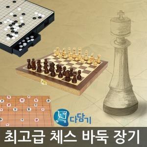 (원목 자석 체스) 접이식 휴대용 서양 장기 바둑 체스