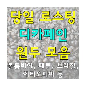 금콩/뉴크롭/당일 로스팅/디카페인 원두 모음 200g