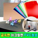 동판.아연판.알미늄판.함석판.아크릴판.PVC칼라필름