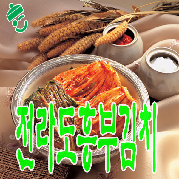 포기10kg/전라도흥부김치/배추김치/갓/총각/파/열무