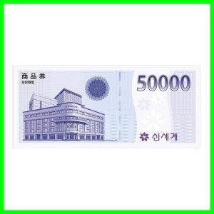 신세계상품권/신세계백화점상품권/이마트/5만원권