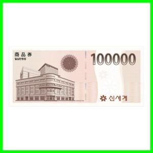 신세계상품권/신세계백화점상품권/이마트/10만원권
