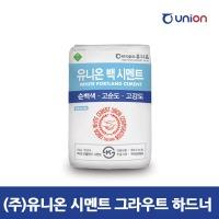 유니온/그라우트/접착제/칼라하드너/유니플로R/몰탈