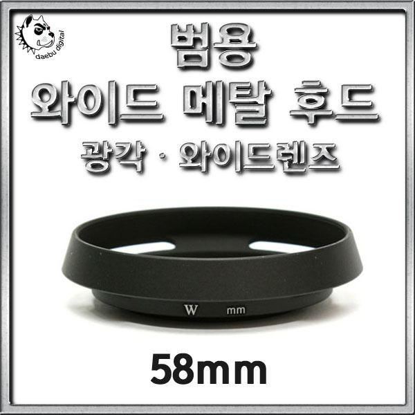 DSLR/미러리스 와이드 메탈후드 58mm 라이카 스타일