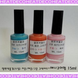 열변색물감(수성) 3종1세트-매니큐어형 용량 각15ml