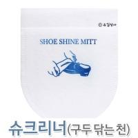슈크리너 x 10개/신발/구두닦이/숙박업소/리조트/호텔