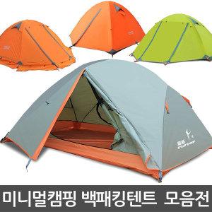 알파인 백패킹텐트 모음전/등산 비박/미니멀 캠핑용품
