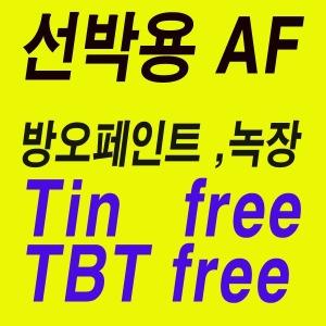 선박용페인트 FRP 목재 철재 방오페인트15L A/F페인트 인터내셔널 ...