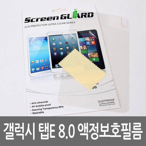 갤럭시탭E 8.0 액정보호필름 T375 T378 고광택 필름