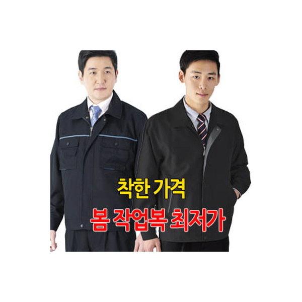 봄작업복/춘추작업복/봄 작업복/작업복/근무복