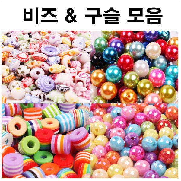 비즈/구슬모음전/만들기재료/구슬꿰기/진주구슬