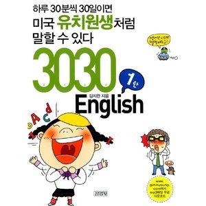 3030 English: 하루 30분씩 30일이면 미국 유치원생처럼 말할 수 있다 -3030 시리즈
