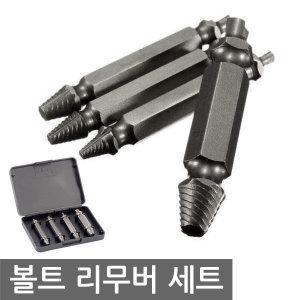볼트 리무버 야마 반대탭 마모 나사 피스 빼기 제거