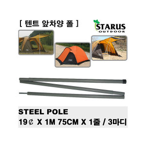 앞차양 폴 19파이 1.75m/텐트/타프/캠핑용품/스틸/텐