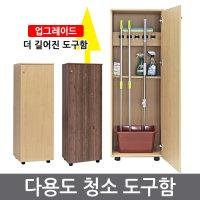 청소도구함/정리함/수납함/다용도함/청소도구보관함