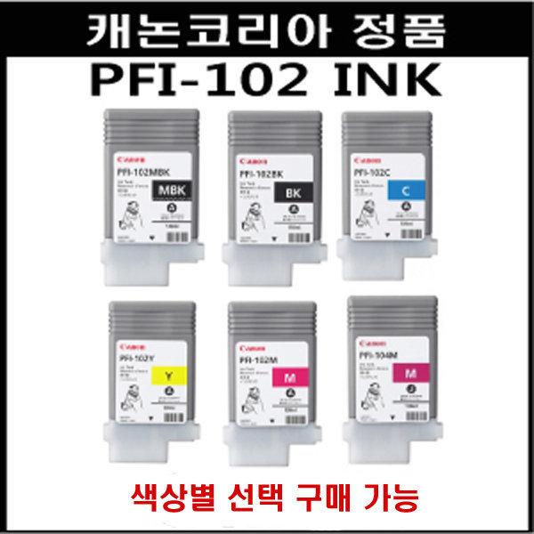캐논정품 PFI-102BK PFI-102MBK PFI-102Y 선택주문