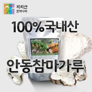 정직한 안동참마/마가루/둥근마/마분말/현미효소/효소