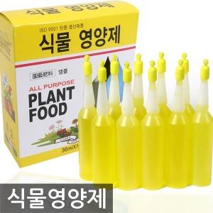 수퍼그린 식물영양제 1통(10개입)/액상 비료