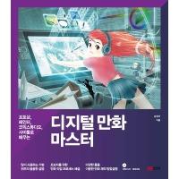 디지털 만화 마스터  성안당   김영근  포토샵  페인터  코믹스튜디오  사이툴로 배