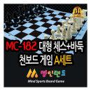 명인랜드 대형 천보드 체스세트 모음전 체스