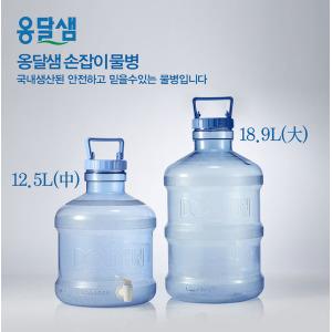 물통 물병 생수병 생수통 과실주 캠핑용품 손잡이물병