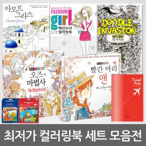 베스트 컬러링북+특가색연필세트 비밀의정원