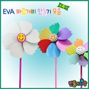 EVA 바람개비/만들기재료/칼라클레이/바람개비만들기