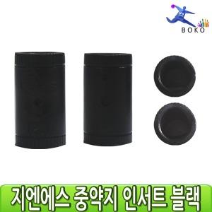 GnS 중약지 인서트 팁/세미팁 블랙 볼링공 볼링용품