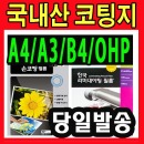 A4 B4 A3 A5 B5 코팅지 손코팅지 기계코팅지 OHP 필름