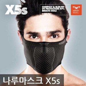 나루마스크 X5 X1 여름마스크 자외선마스크