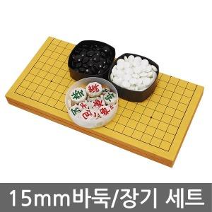 국산 15mm 칠접판세트 바둑판 장기판 바둑세트 장기