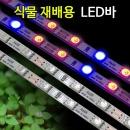 식물재배용 LED바 /DC 12V/ 식물성장LED 식물용LED