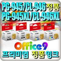 PG-945 CL-946 정품잉크 PIXMA MG2990 IP2899 IP2890