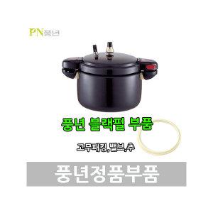 풍년 블랙펄 압력솥 패킹 부품 PSPC-18C/20C/22C/24C